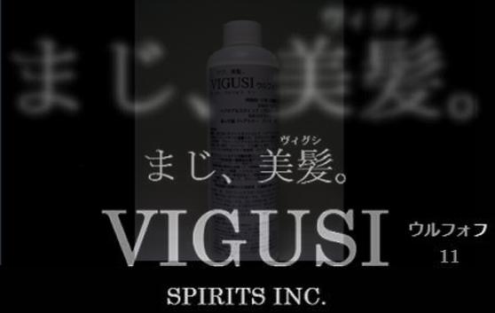 洗い流さないトリートメント ミスト/VIGUSIウルフォフは、人気のおすすめミストです。スピリッツオンラインのみで販売しています。