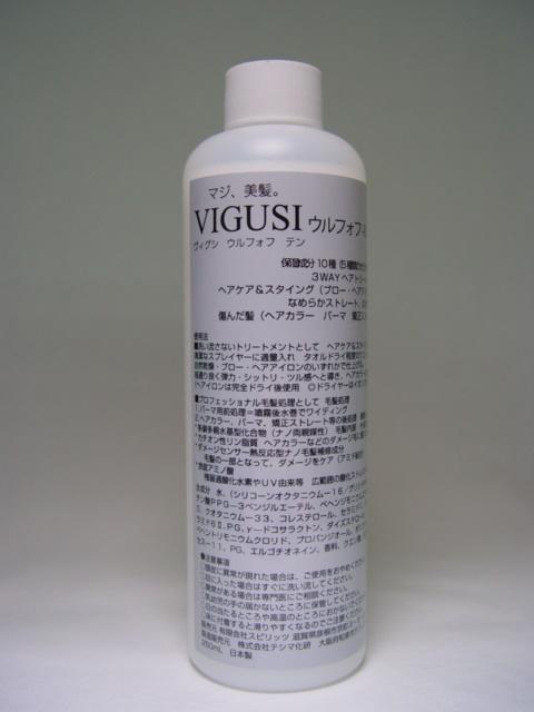 流さないトリートメントのVIGUSIウルフォフ-10です。 おすすめの洗い流さないタイプでトリートメント&スタイリング機能があります。