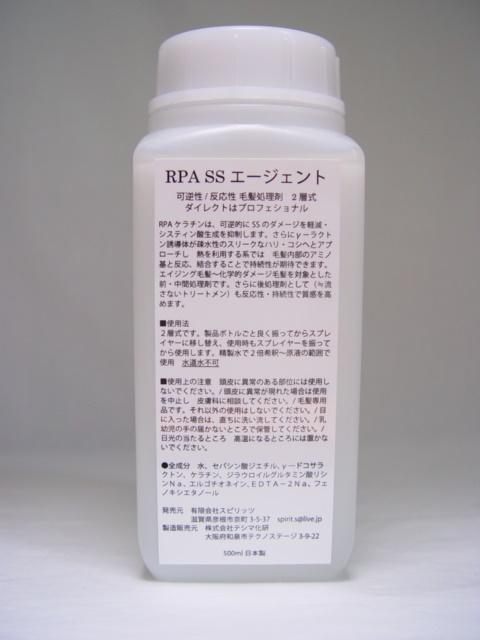 流さないトリートメントや毛髪処理剤として使用する、美容院用の処理剤。RPASSエージェント